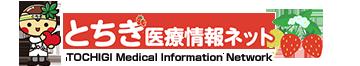 栃木県救急医療情報システム